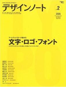 デザインノート no.2