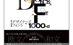 デザイナーズフォント 1000+α