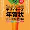 デザイナーズ年賀状CD-ROM2014(MdN)にフォントが掲載されました