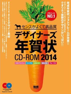 デザイナーズ年賀状CD-ROM 2014