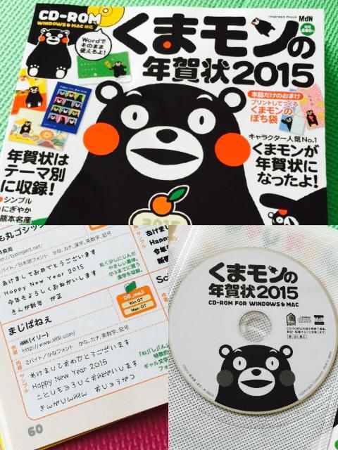 くまモンの年賀状2015(MdN Corporation)